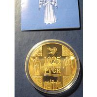 1025-летие Крещения Руси. 20 рублей. Серебро. 2013.