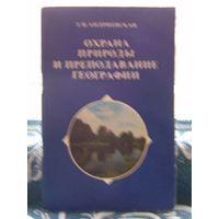 Большой справочник по географии (большая книга)