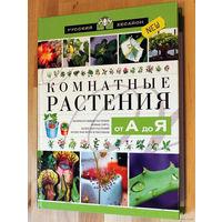 Комнатные растения от А до Я. Энциклопедическое издание, из серии Русский Хесайон.