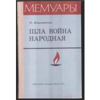 Шла война народная.Ильинковский М.