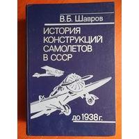 Вадим Шавров История конструкций самолетов в СССР до 1938 г.