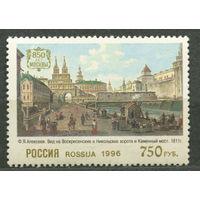 Живопись. 850 лет Москвы. Россия. 1996. Чистая