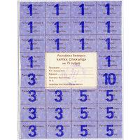 Карточка потребителя (Карта спажыўца) 75 рублей, Синяя