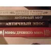 Античный Мир ( подборка книг по мифам и легендам Античного Мира одним лотом) !!!