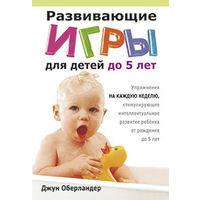 Развивающие игры для детей до 5 лет