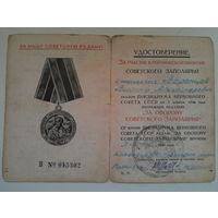 """Удостоверение к медали """"За оборону Советского Заполярья"""". На бойца морской пехоты"""