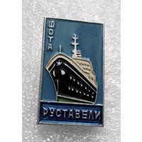 Значки: Корабли - Шота Руставели (#0020)