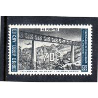 Мексика.Ми-1113. Железная дорога из Чиуауа к Pacific.Железнодорожный мост.Самолет.1961.