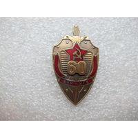 60 ЛЕТ ВЧК-КГБ СССР*