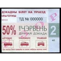 Образец! Проездной билет - автобус, троллейбус, трамвай, льготный, 2-я декада, Минск, 1998 год