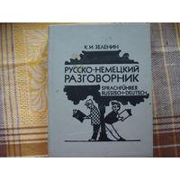 Русско-немецкий разговорник К.И.Зеленин
