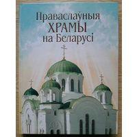 Праваслаўныя храмы на Беларусі. Энцыклапедычны даведнік
