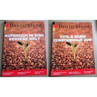 Немецкий язык: журналы Deutschland (версия на двух языках)