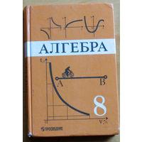 Алгебра. Учебное пособие для 8 класса.