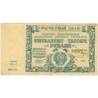 50000 рублей 1921 года, РСФСР