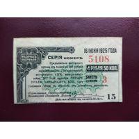 Купон номер 15 к облигации 200 рублей 1917 (1 разряд)