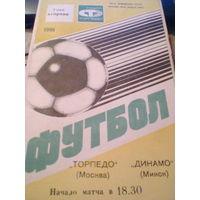 1991 год торпедо москва--динамо минск тираж2500