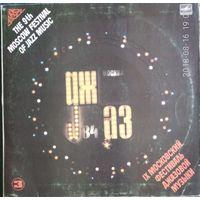 Джаз 9 Московский фестиваль пластинка 3
