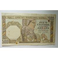 Сербия. 500 динар 1941г.