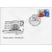 Беларусь 15.06.1997 75 лет Национальной библиотеке Беларуси. КПД