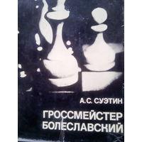 Гроссмейстер  БОЛЕСЛАВСКИЙ.  А. С. Суэтин