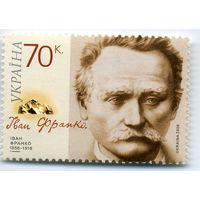 Марка Іван Франко (1856-1916) 2006