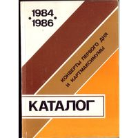 Каталог КПД и картмаксимумы 1984-1986