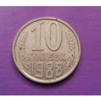 10 копеек 1988 СССР #05
