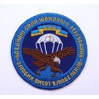Шеврон 1-го парашютно-десантного батальона 25-ой аэромобильной бригады Объединенных Сил быстрого реагирования Украины(распродажа коллекции)