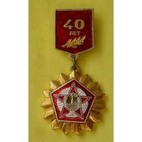 40 лет Победы. 1068.