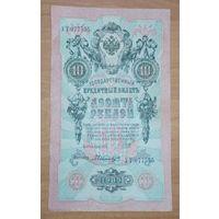 10 рублей 1909 года - Шипов-Былинский