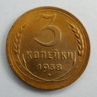 СССР 3 копейки 1938