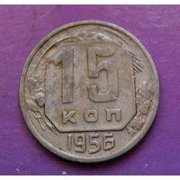 15 копеек 1956 года СССР #18