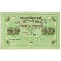 1000 Рублей 1917 г. Состояние!!! ШИПОВ Барышев  ВЭ 022926
