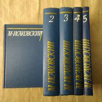 Исаковский М В. Собрание сочинений и 5т. 1981г.