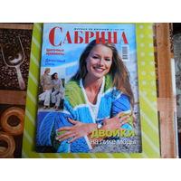 Журнал по вязанию  САБРИНА 2002 год
