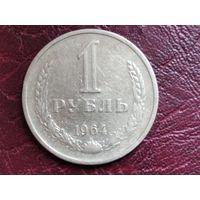 1 рубль 1964 г.