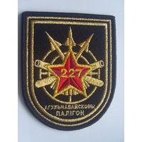 ШЕВРОН 227 ПОЛИГОН