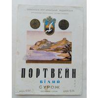 Этикетка. СССР. 0023