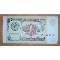 1 рубль 1991 года - UNC