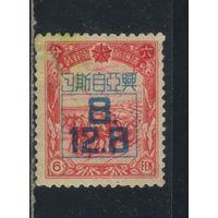 Маньчжоу-Го Имп Китай 1942 Годовщина вступления Японии во 2-ю мировую войну Надп #138*