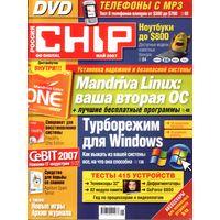 Chip #5-2007 + DVD