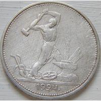 15. Полтинник 1924 год. Т.Р. серебро