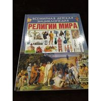 Всемирная детская энциклопедия. Религии мира