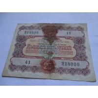Облигация 25 рублей 1956 года