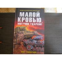 """Олег Герантиди""""Малой кровью,могучим ударом""""Военно-историческа я фантастика."""