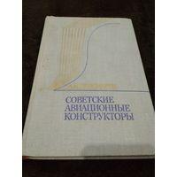 Советские авиационные конструкторы