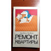 Ремонт квартиры1984