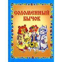 Соломенный бычок. Украинские народные сказки
