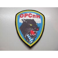 Шеврон 670 отдельная рота специального назначения Россия